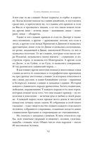 Предания, сказки и мифы западных славян — фото, картинка — 13