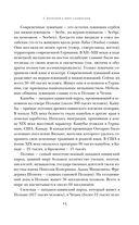 Предания, сказки и мифы западных славян — фото, картинка — 14