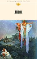 Предания, сказки и мифы западных славян — фото, картинка — 15