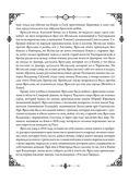 История России с древнейших времен — фото, картинка — 12