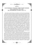 История России с древнейших времен — фото, картинка — 2