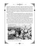 История России с древнейших времен — фото, картинка — 3