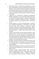 Безопасность электронного банкинга — фото, картинка — 16