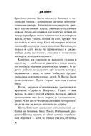 Доктор Кто. Безмолвных звезд движение (м) — фото, картинка — 13
