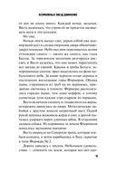 Доктор Кто. Безмолвных звезд движение (м) — фото, картинка — 14