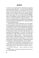 Доктор Кто. Безмолвных звезд движение (м) — фото, картинка — 6