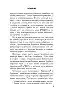 Доктор Кто. Безмолвных звезд движение (м) — фото, картинка — 7
