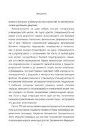 Обратный отсчет. Записки анестезиолога — фото, картинка — 6