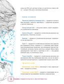 ThoiSoi. Химия в опытах и экспериментах: газы и растворы — фото, картинка — 12
