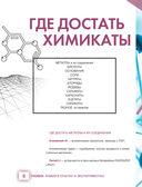 ThoiSoi. Химия в опытах и экспериментах: газы и растворы — фото, картинка — 6
