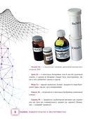 ThoiSoi. Химия в опытах и экспериментах: газы и растворы — фото, картинка — 8