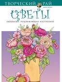 Цветы. Раскраски, поднимающие настроение — фото, картинка — 1