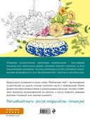 Цветы. Раскраски, поднимающие настроение — фото, картинка — 6