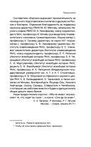 Русско-турецкая война: русский и болгарский взгляд. Сборник воспоминаний — фото, картинка — 11