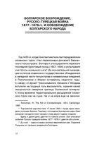Русско-турецкая война: русский и болгарский взгляд. Сборник воспоминаний — фото, картинка — 12