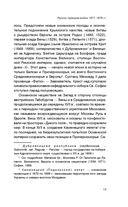 Русско-турецкая война: русский и болгарский взгляд. Сборник воспоминаний — фото, картинка — 13