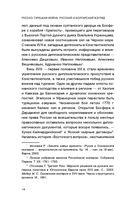 Русско-турецкая война: русский и болгарский взгляд. Сборник воспоминаний — фото, картинка — 14