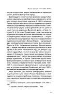 Русско-турецкая война: русский и болгарский взгляд. Сборник воспоминаний — фото, картинка — 15