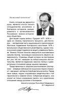 Русско-турецкая война: русский и болгарский взгляд. Сборник воспоминаний — фото, картинка — 5