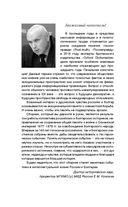 Русско-турецкая война: русский и болгарский взгляд. Сборник воспоминаний — фото, картинка — 6
