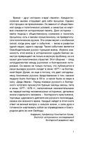 Русско-турецкая война: русский и болгарский взгляд. Сборник воспоминаний — фото, картинка — 7