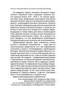 Русско-турецкая война: русский и болгарский взгляд. Сборник воспоминаний — фото, картинка — 8