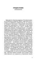 Русско-турецкая война: русский и болгарский взгляд. Сборник воспоминаний — фото, картинка — 9