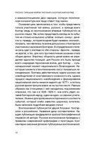 Русско-турецкая война: русский и болгарский взгляд. Сборник воспоминаний — фото, картинка — 10