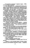 Грозовой перевал — фото, картинка — 14