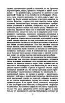 Грозовой перевал — фото, картинка — 4