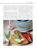 Аюрведа. Вкусный путь к здоровью — фото, картинка — 9
