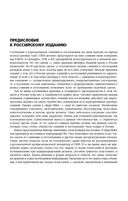 Предисловие стр.1