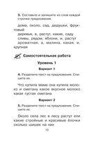 Новое справочное пособие по русскому языку. 1 класс — фото, картинка — 10