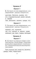 Новое справочное пособие по русскому языку. 1 класс — фото, картинка — 11