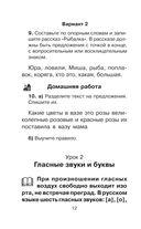 Новое справочное пособие по русскому языку. 1 класс — фото, картинка — 12