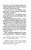 Новое справочное пособие по русскому языку. 1 класс — фото, картинка — 13