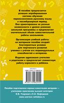 Новое справочное пособие по русскому языку. 1 класс — фото, картинка — 14