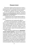 Новое справочное пособие по русскому языку. 1 класс — фото, картинка — 5