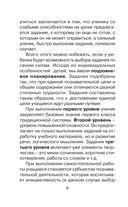 Новое справочное пособие по русскому языку. 1 класс — фото, картинка — 6