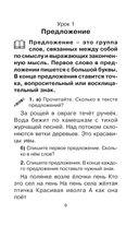 Новое справочное пособие по русскому языку. 1 класс — фото, картинка — 9