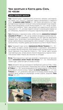 Коста-дель-Соль. Малага, Севилья, Кадис, Кордова, Гранада и др. — фото, картинка — 6