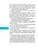 Увлекательная физика. Детские энциклопедии с Чевостиком — фото, картинка — 3
