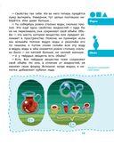 Увлекательная физика. Детские энциклопедии с Чевостиком — фото, картинка — 9