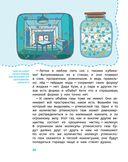 Увлекательная физика. Детские энциклопедии с Чевостиком — фото, картинка — 10