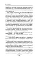 Стрелок. Митральезы для Белого генерала — фото, картинка — 10
