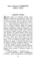 Дюймовочка — фото, картинка — 4