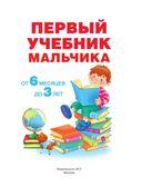 Первый учебник мальчика от 6 месяцев до 3 лет — фото, картинка — 1