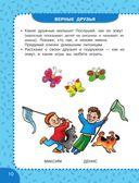 Первый учебник мальчика от 6 месяцев до 3 лет — фото, картинка — 10