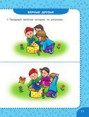 Первый учебник мальчика от 6 месяцев до 3 лет — фото, картинка — 11