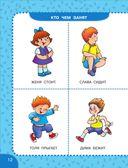 Первый учебник мальчика от 6 месяцев до 3 лет — фото, картинка — 12